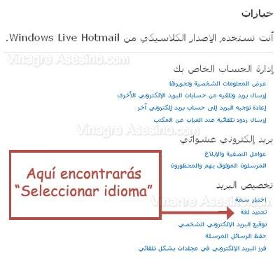 Seleccionar idioma en Árabe