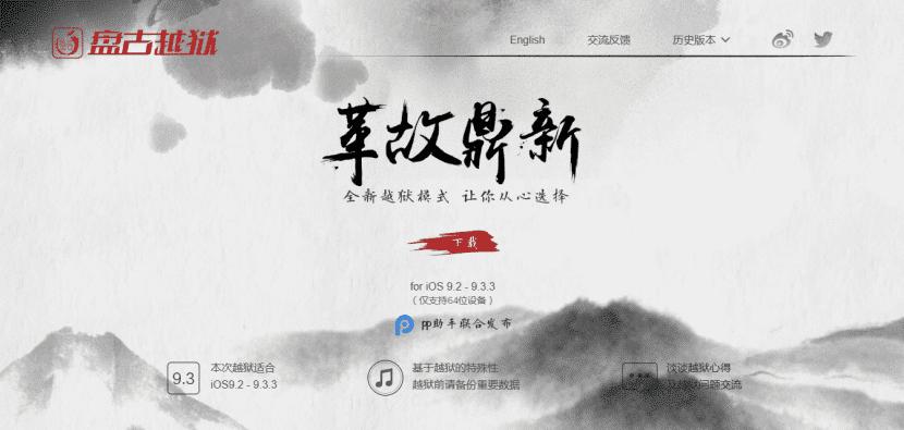 Pangu-jailbreak-iOS-9.2-9.3.3-830x395